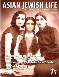 AJL cover Spring 2012